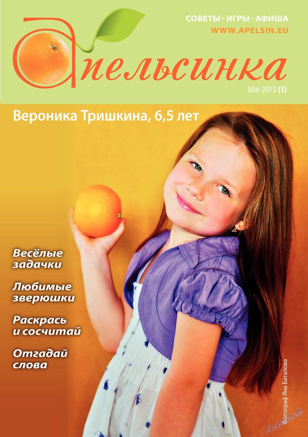 Апельсин (журнал). 2013 год, номер 46, стр. 25