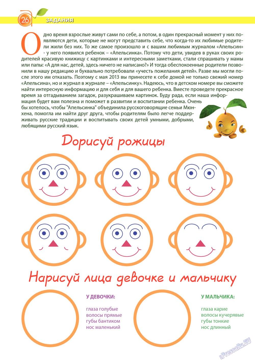 Апельсин (журнал). 2013 год, номер 46, стр. 26