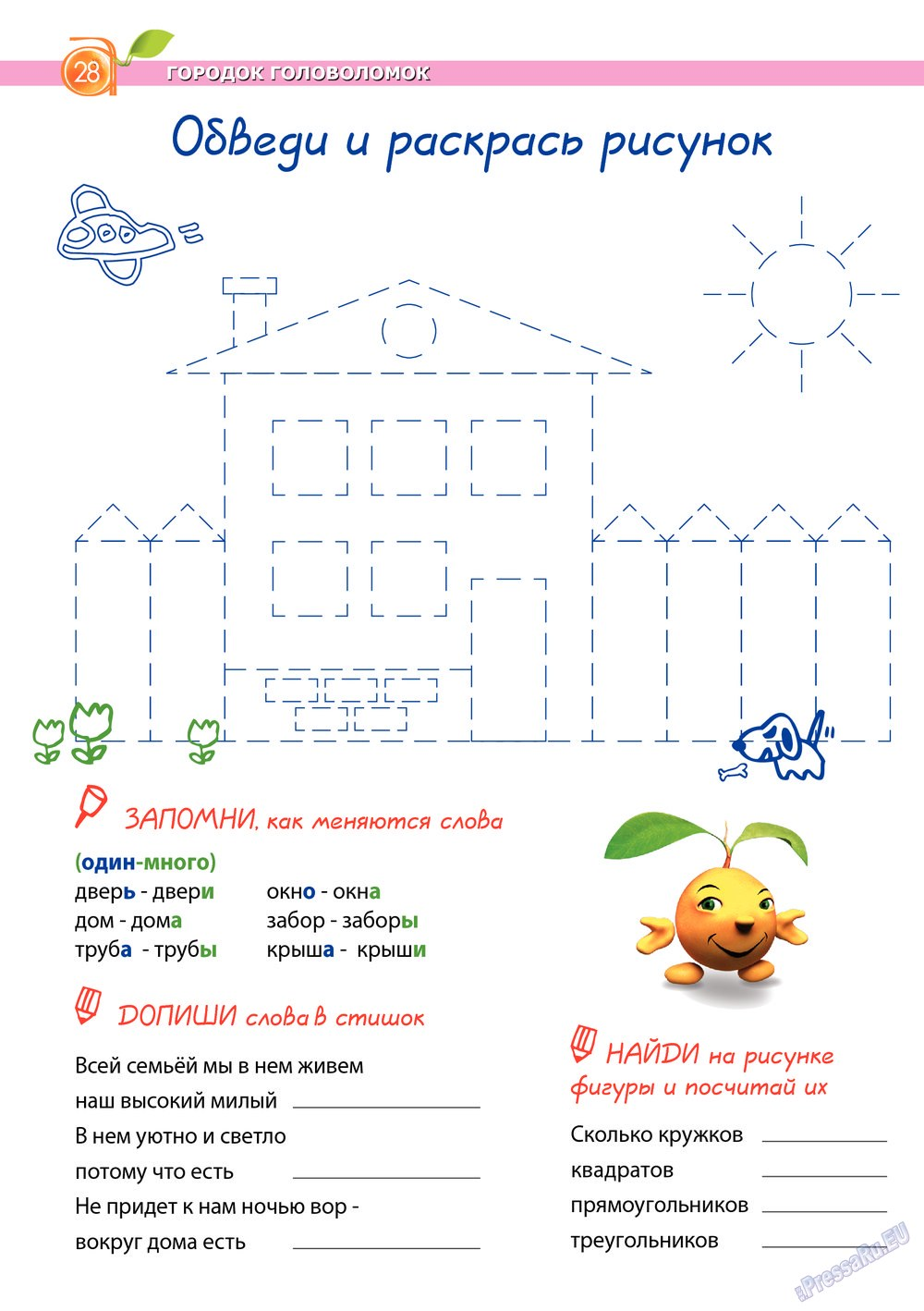 Апельсин (журнал). 2013 год, номер 46, стр. 28