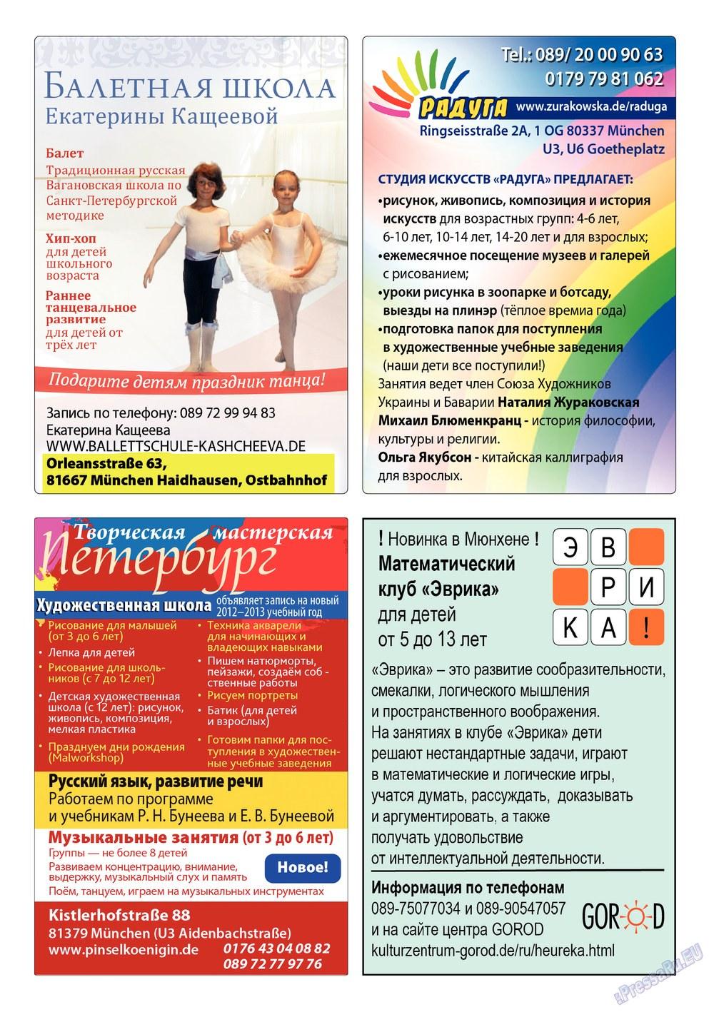 Апельсин (журнал). 2013 год, номер 46, стр. 29