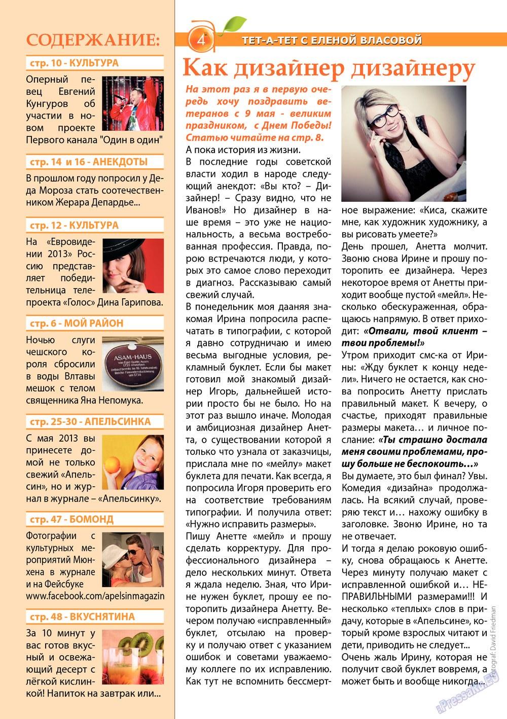 Апельсин (журнал). 2013 год, номер 46, стр. 4