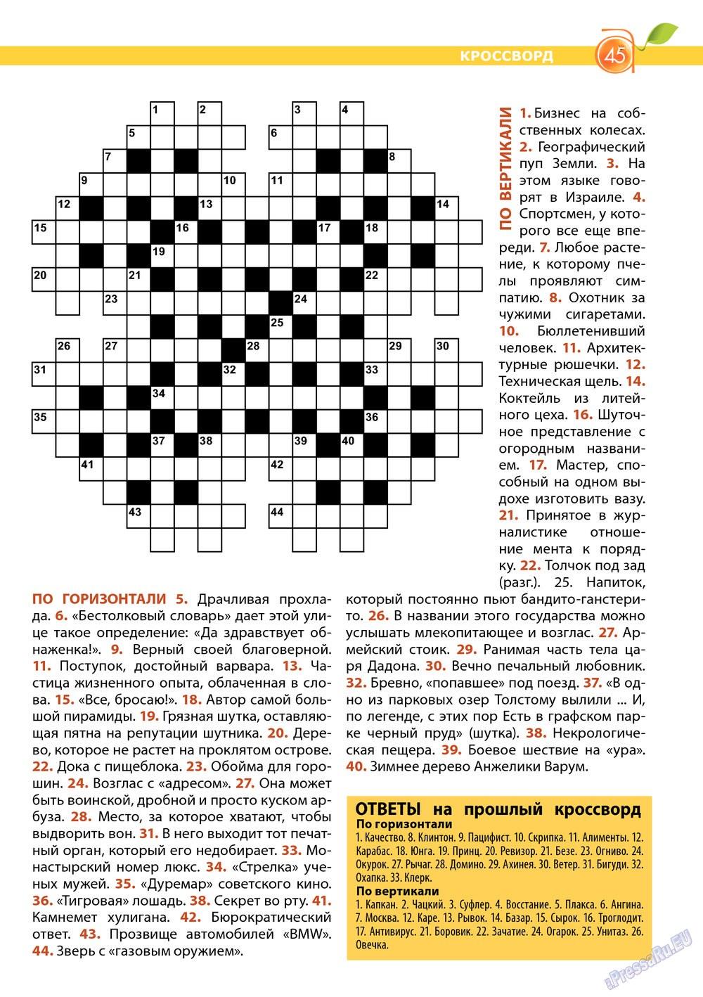 Апельсин (журнал). 2013 год, номер 46, стр. 45