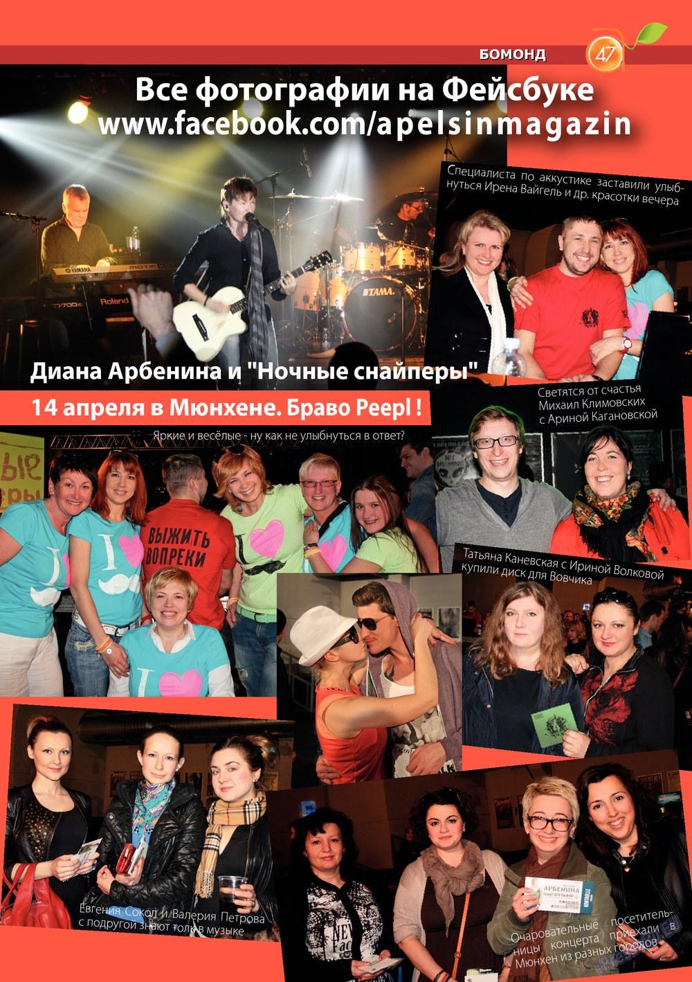 Апельсин (журнал). 2013 год, номер 46, стр. 47
