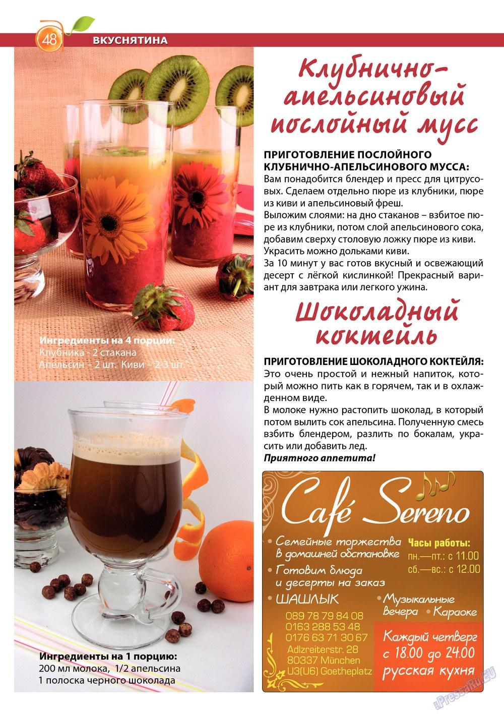 Апельсин (журнал). 2013 год, номер 46, стр. 48