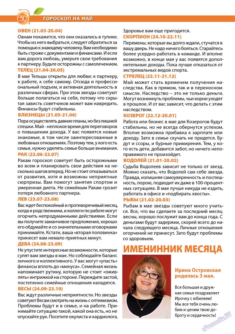 Апельсин (журнал). 2013 год, номер 46, стр. 50