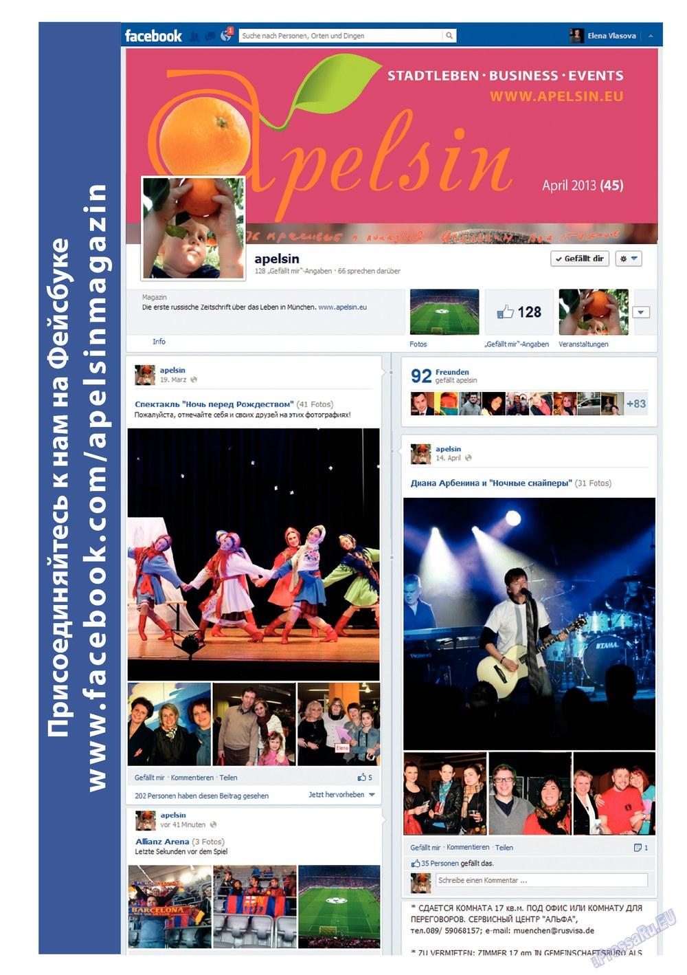 Апельсин (журнал). 2013 год, номер 46, стр. 54