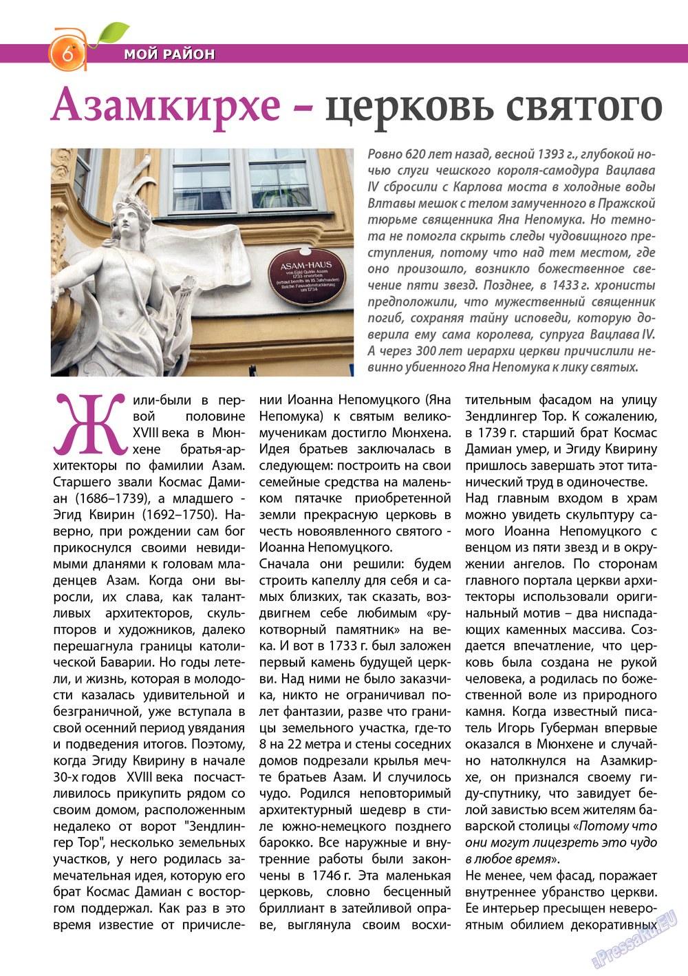 Апельсин (журнал). 2013 год, номер 46, стр. 6