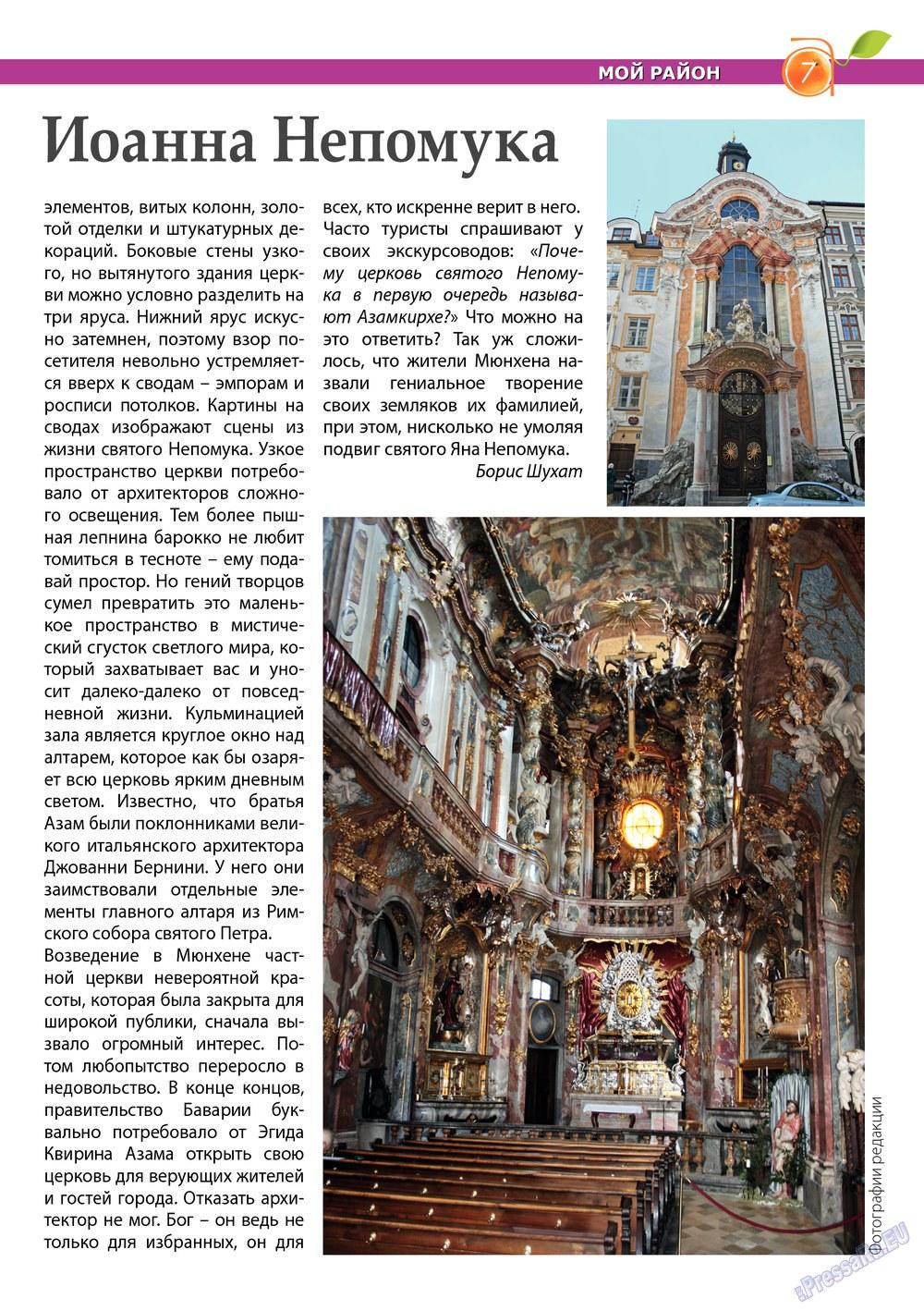 Апельсин (журнал). 2013 год, номер 46, стр. 7