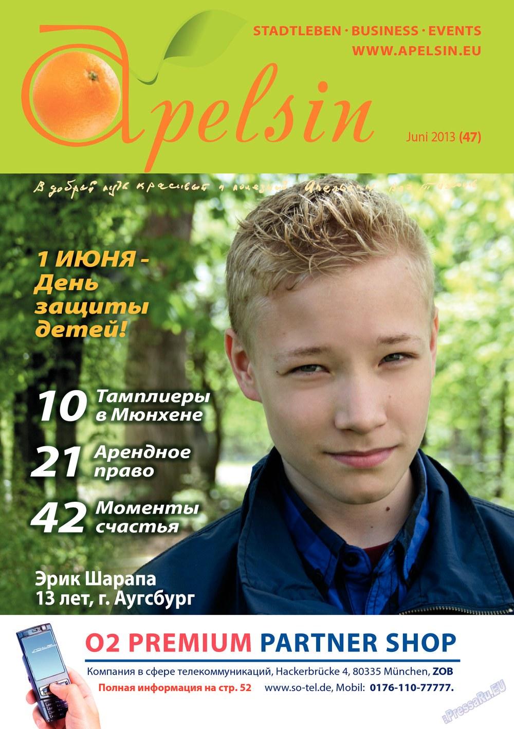 Апельсин (журнал). 2013 год, номер 47, стр. 1