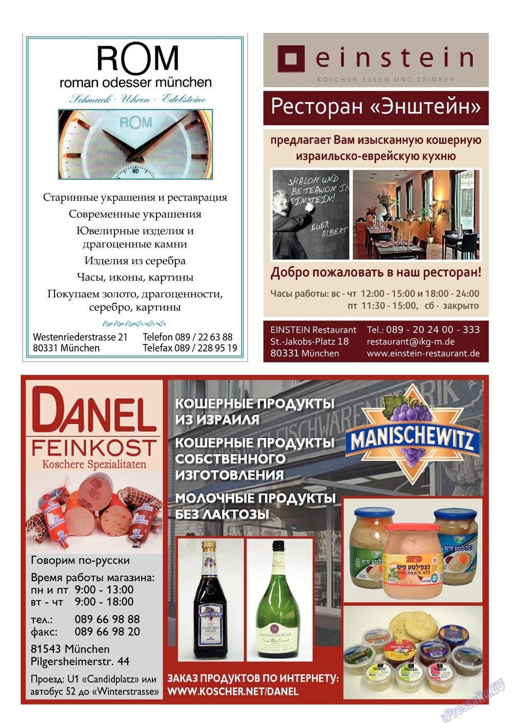 Апельсин (журнал). 2013 год, номер 47, стр. 11
