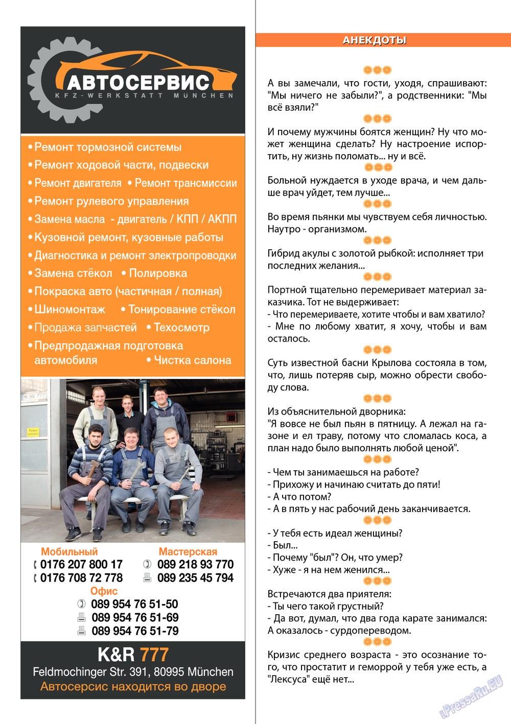 Апельсин (журнал). 2013 год, номер 47, стр. 14