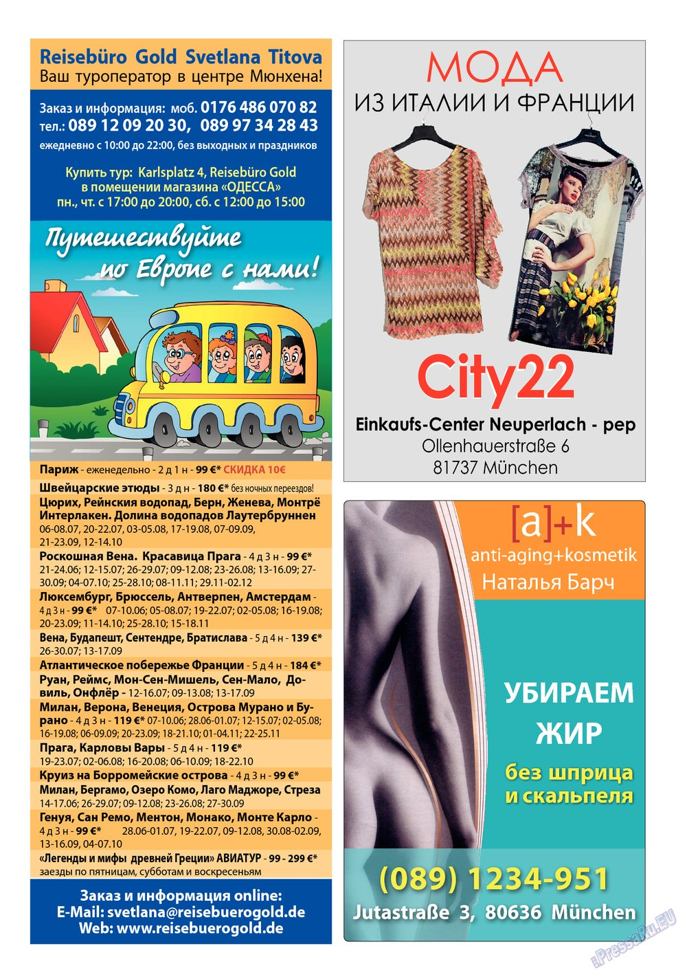Апельсин (журнал). 2013 год, номер 47, стр. 15