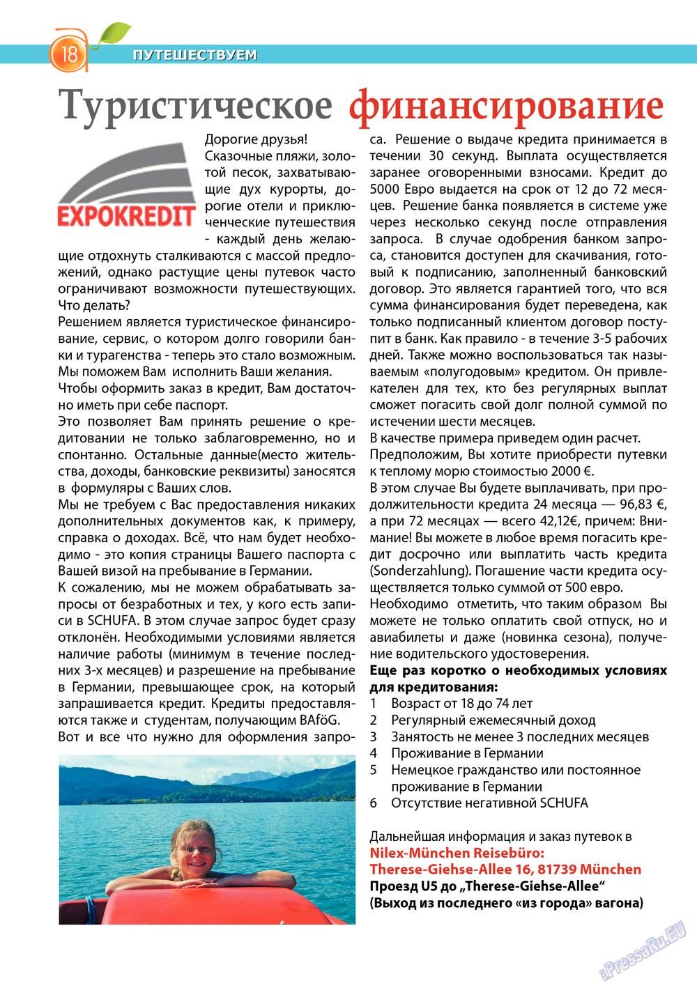 Апельсин (журнал). 2013 год, номер 47, стр. 16