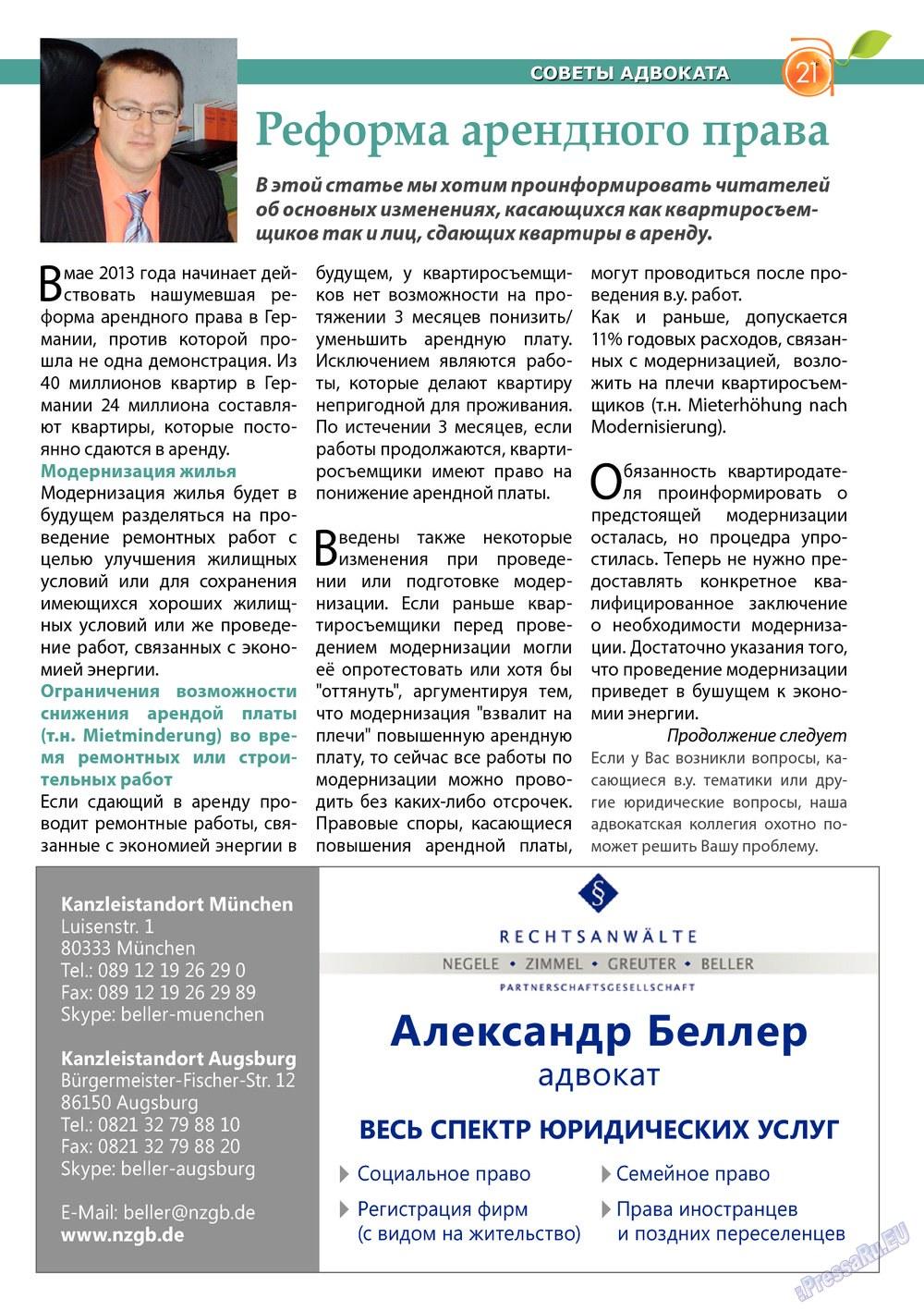 Апельсин (журнал). 2013 год, номер 47, стр. 19