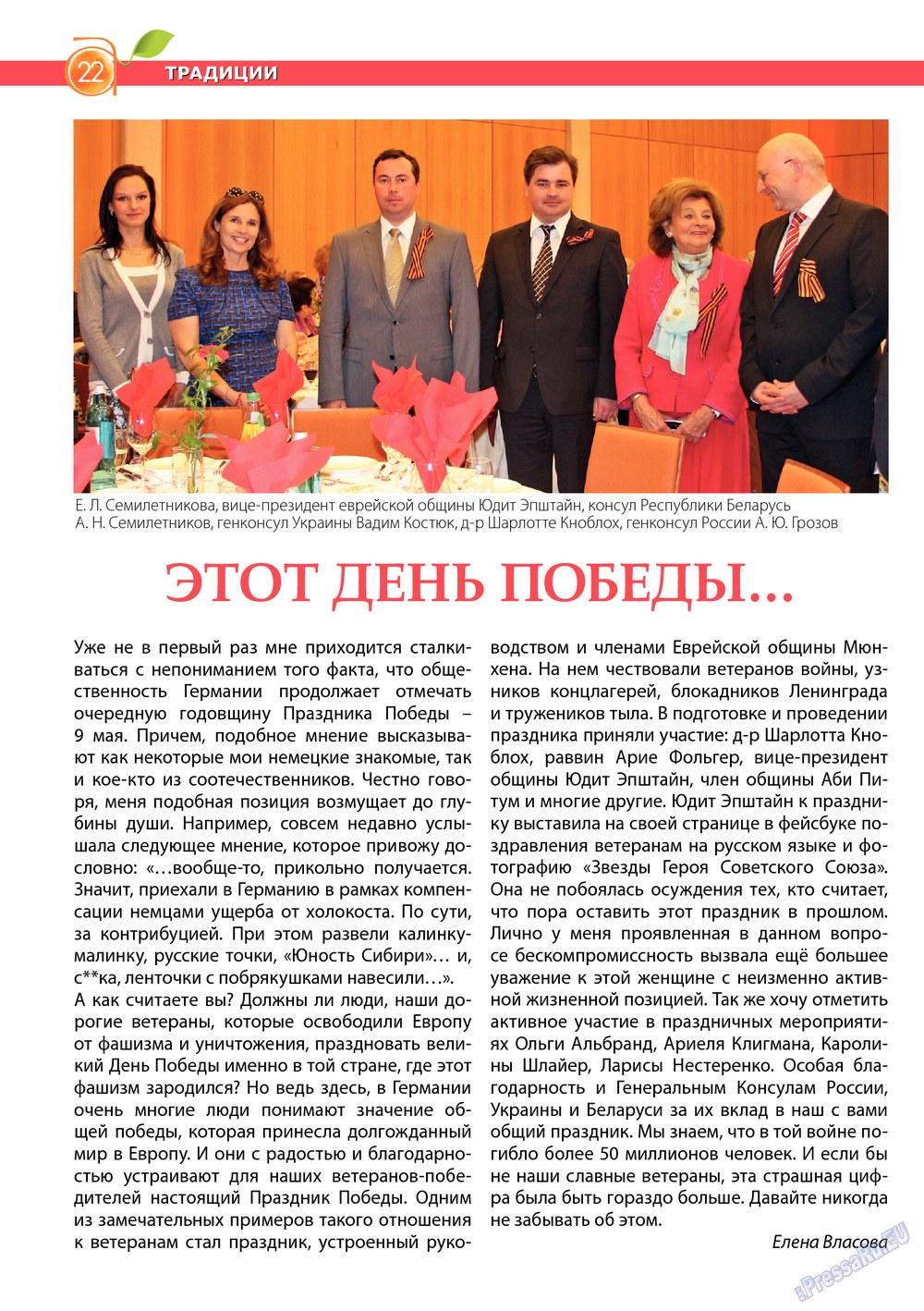 Апельсин (журнал). 2013 год, номер 47, стр. 20