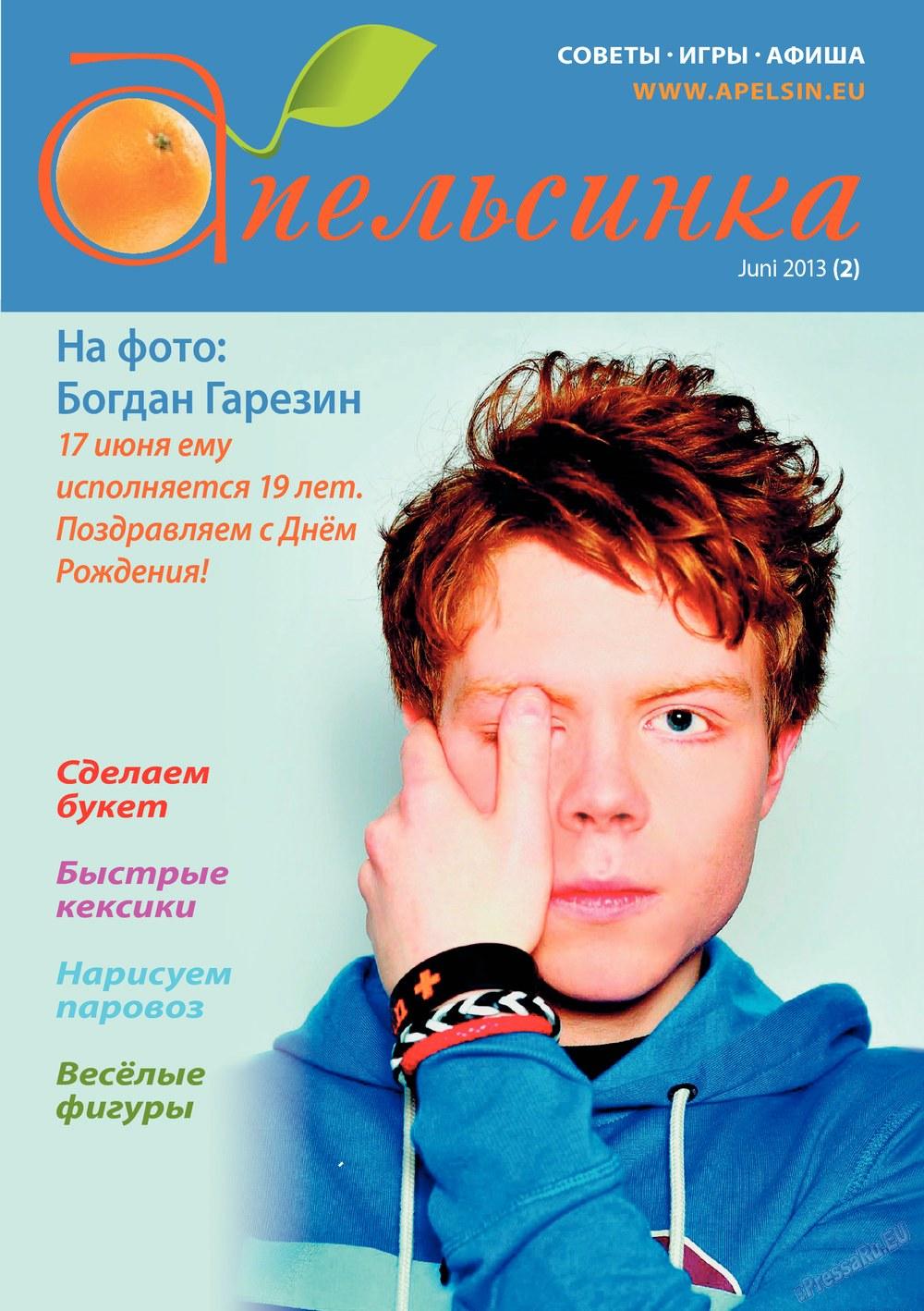 Апельсин (журнал). 2013 год, номер 47, стр. 23