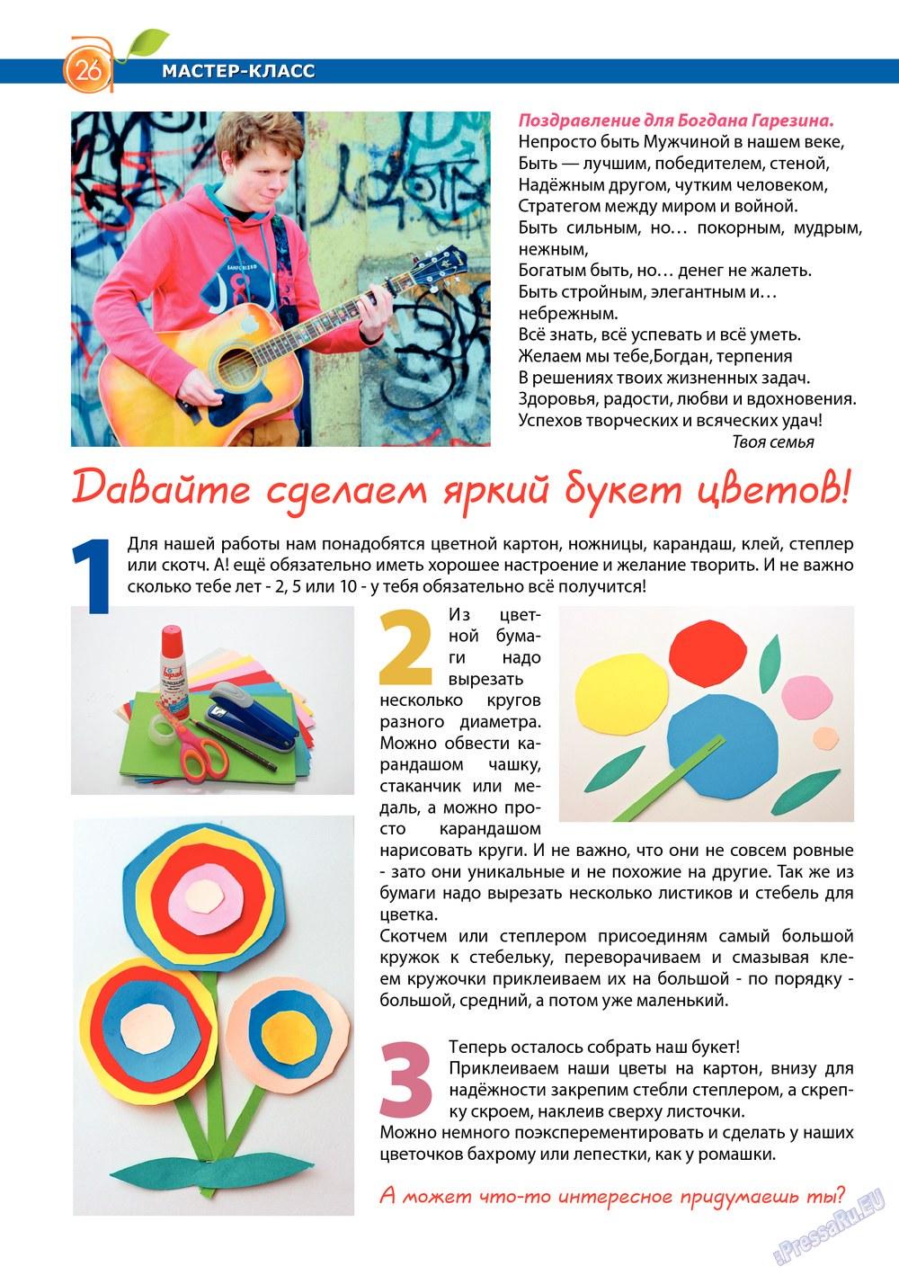 Апельсин (журнал). 2013 год, номер 47, стр. 24