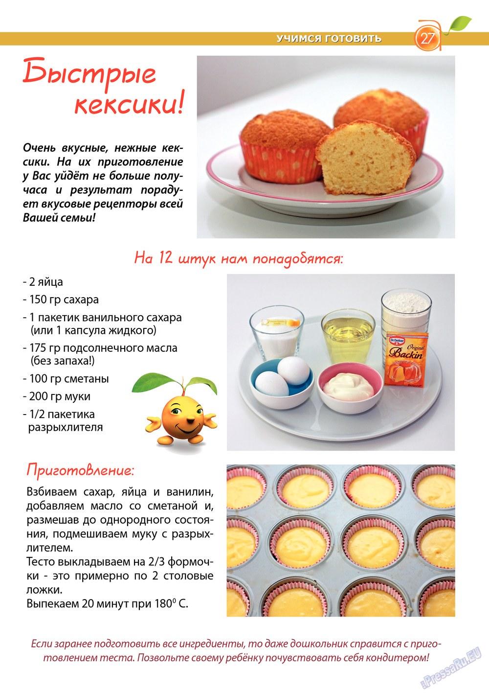 Апельсин (журнал). 2013 год, номер 47, стр. 25