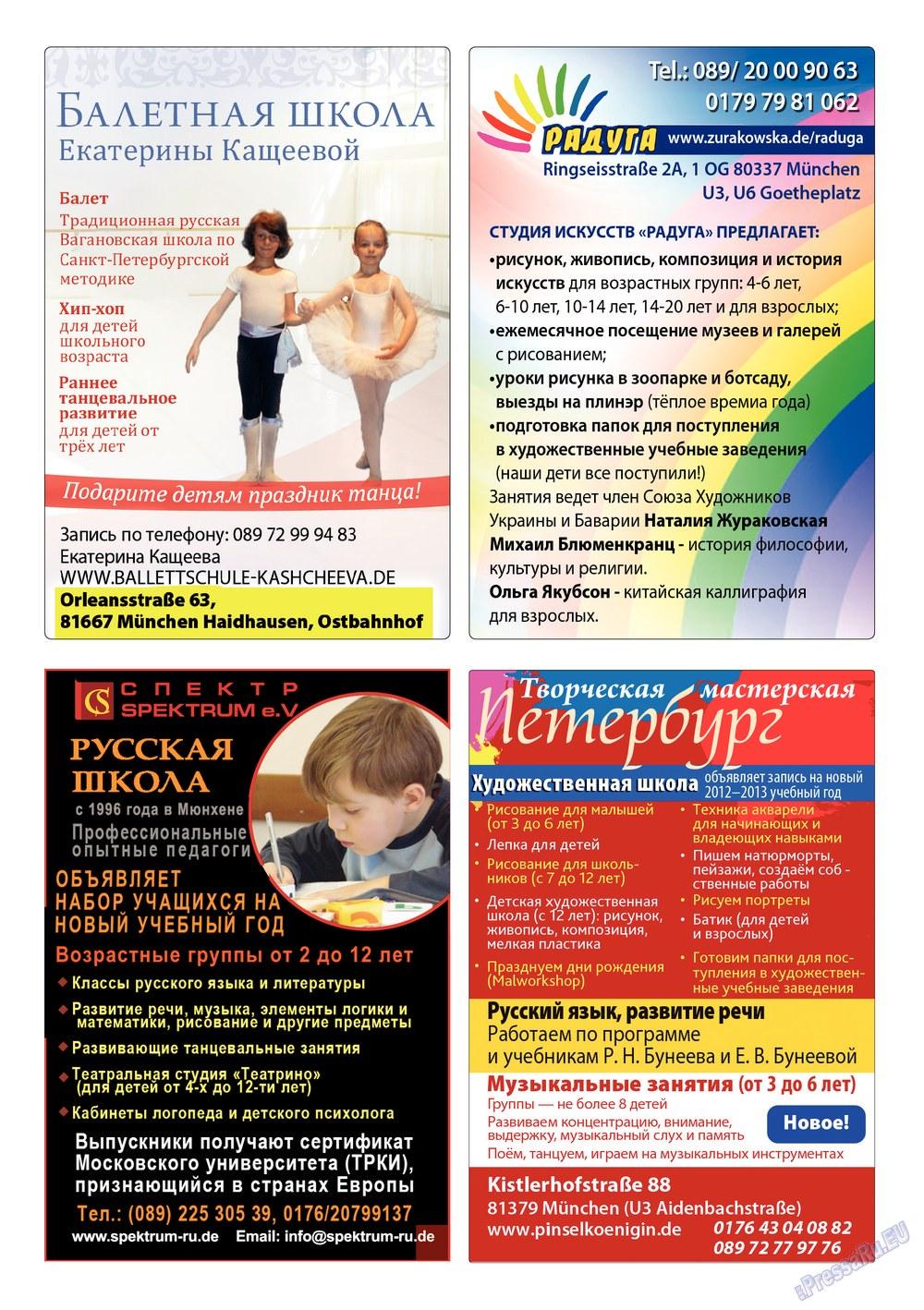 Апельсин (журнал). 2013 год, номер 47, стр. 27