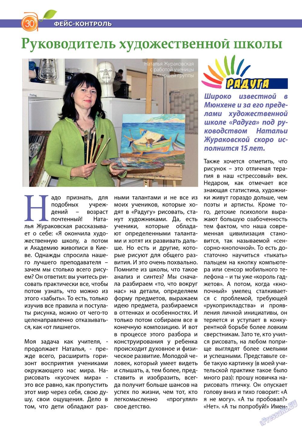 Апельсин (журнал). 2013 год, номер 47, стр. 28