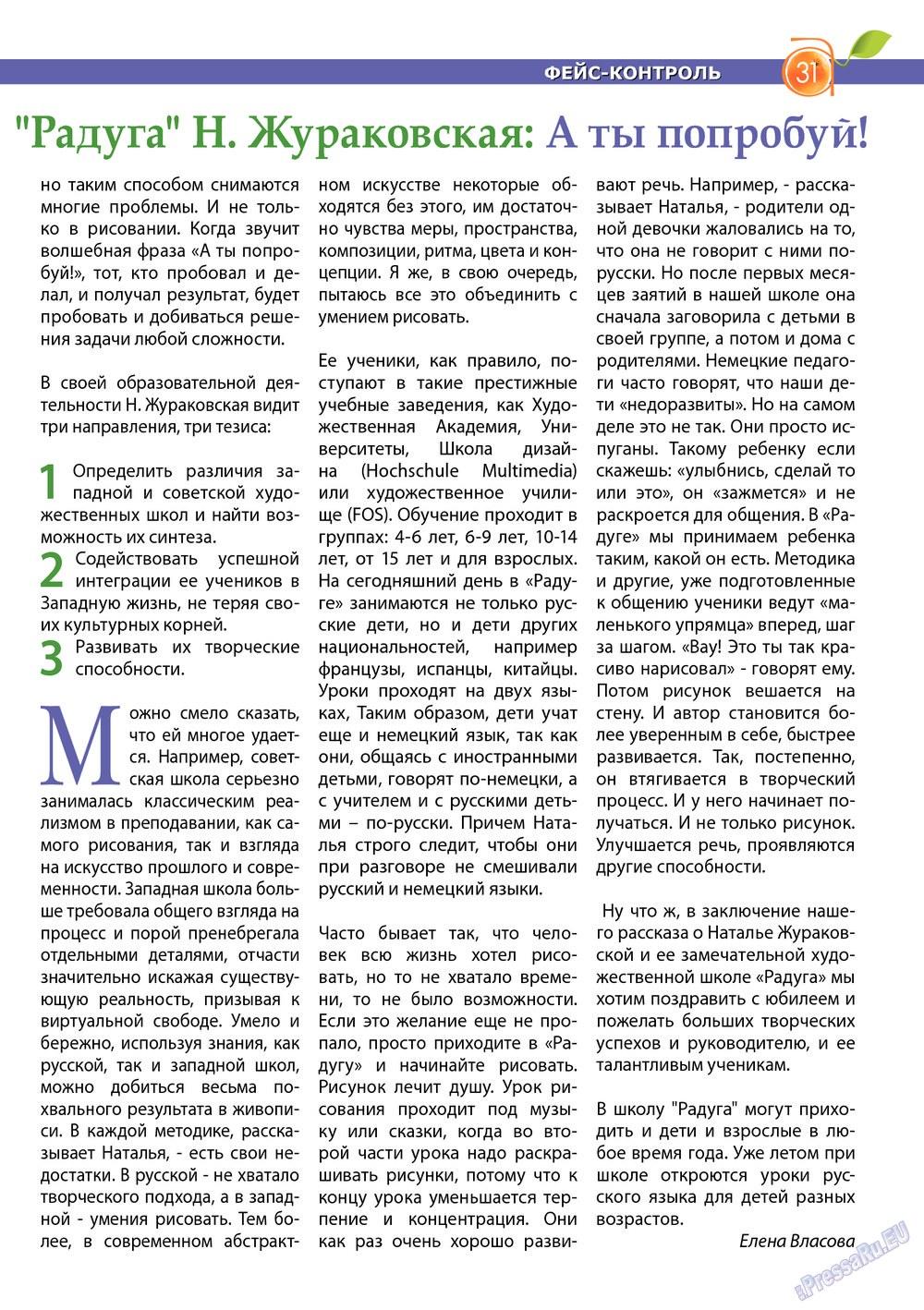 Апельсин (журнал). 2013 год, номер 47, стр. 29