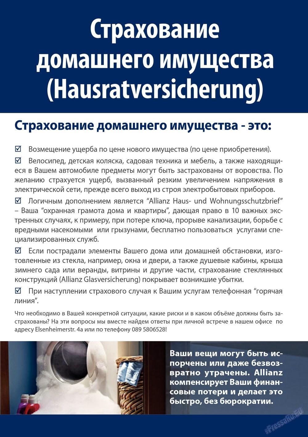 Апельсин (журнал). 2013 год, номер 47, стр. 33