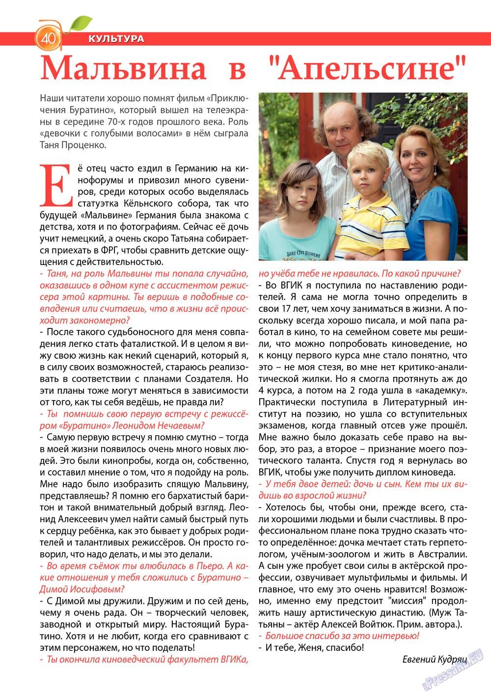 Апельсин (журнал). 2013 год, номер 47, стр. 38