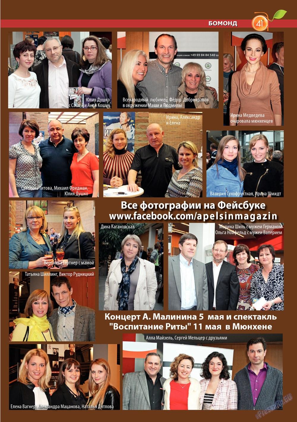 Апельсин (журнал). 2013 год, номер 47, стр. 39