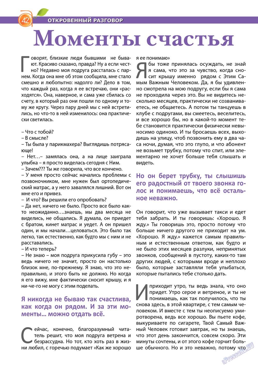Апельсин (журнал). 2013 год, номер 47, стр. 40
