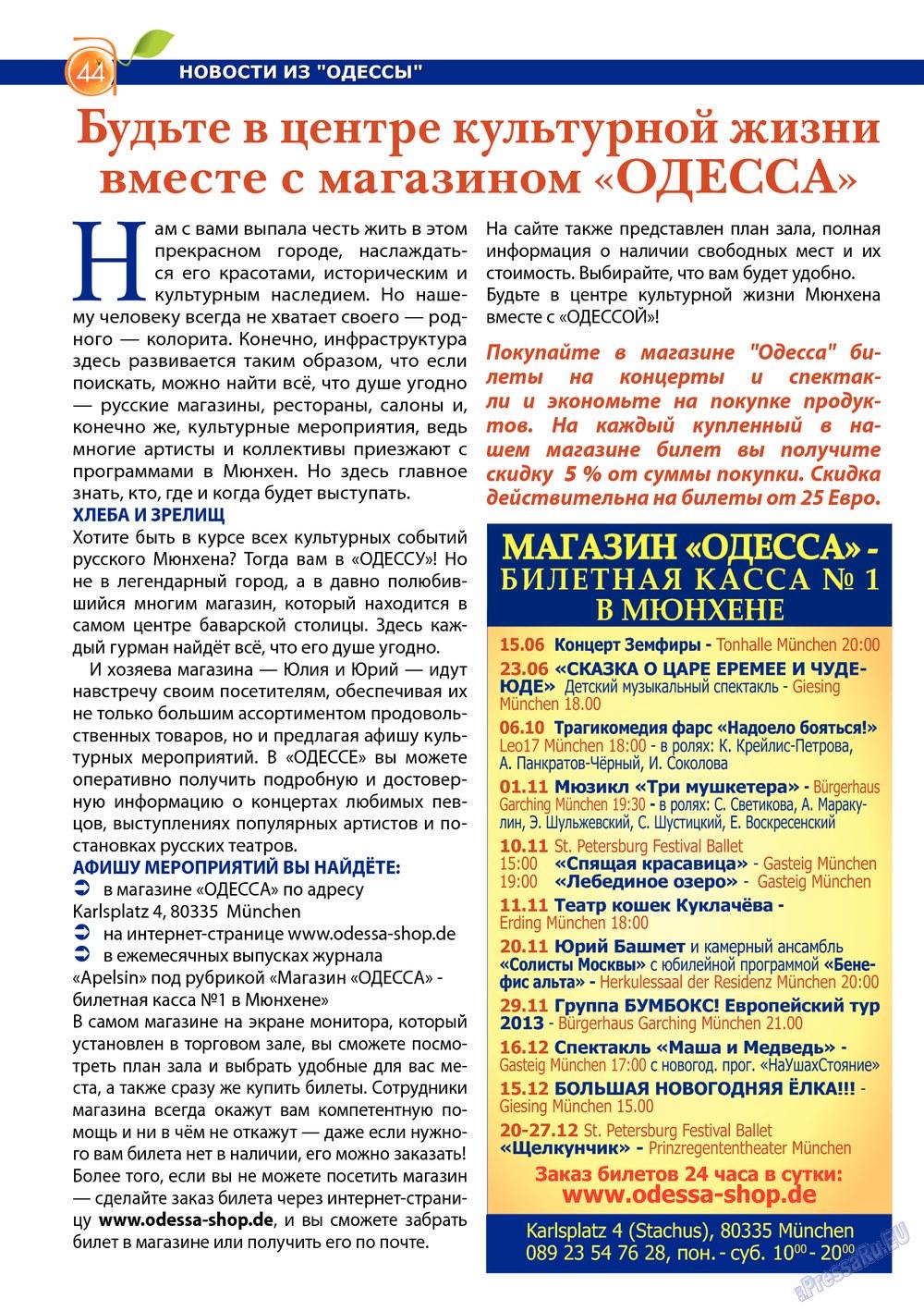 Апельсин (журнал). 2013 год, номер 47, стр. 42