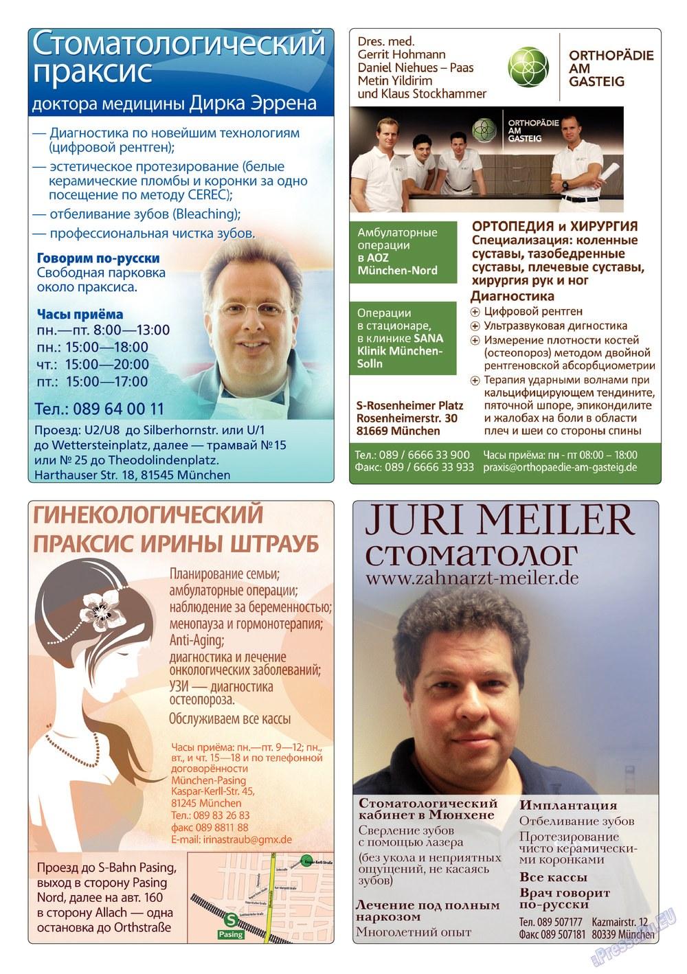 Апельсин (журнал). 2013 год, номер 47, стр. 45