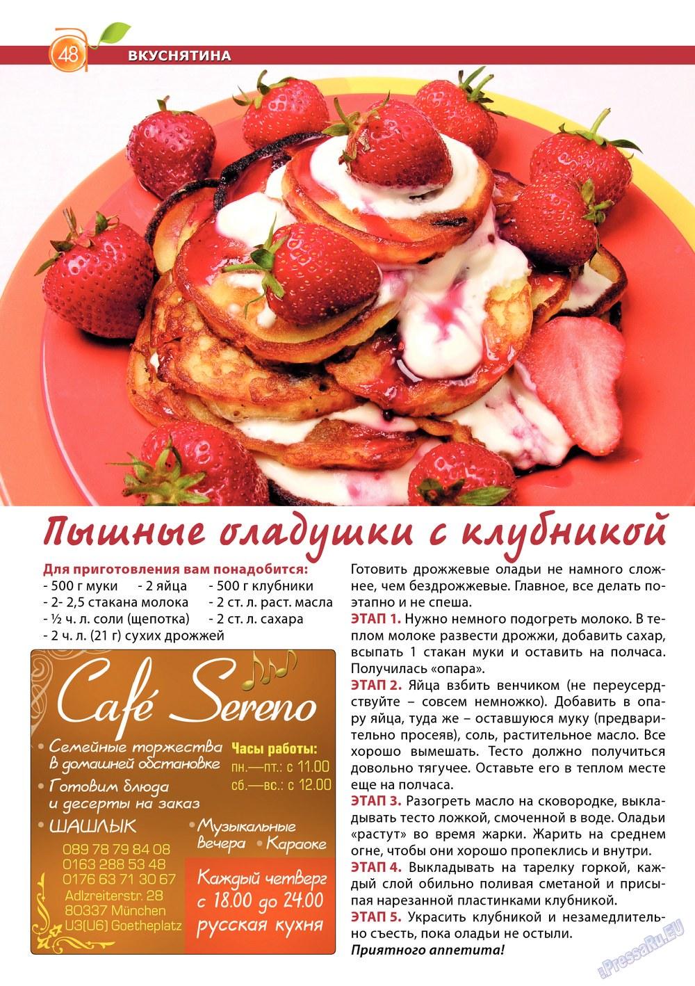 Апельсин (журнал). 2013 год, номер 47, стр. 46