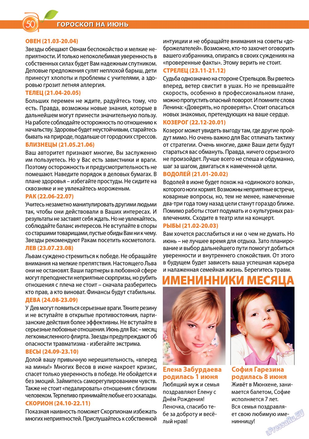 Апельсин (журнал). 2013 год, номер 47, стр. 48