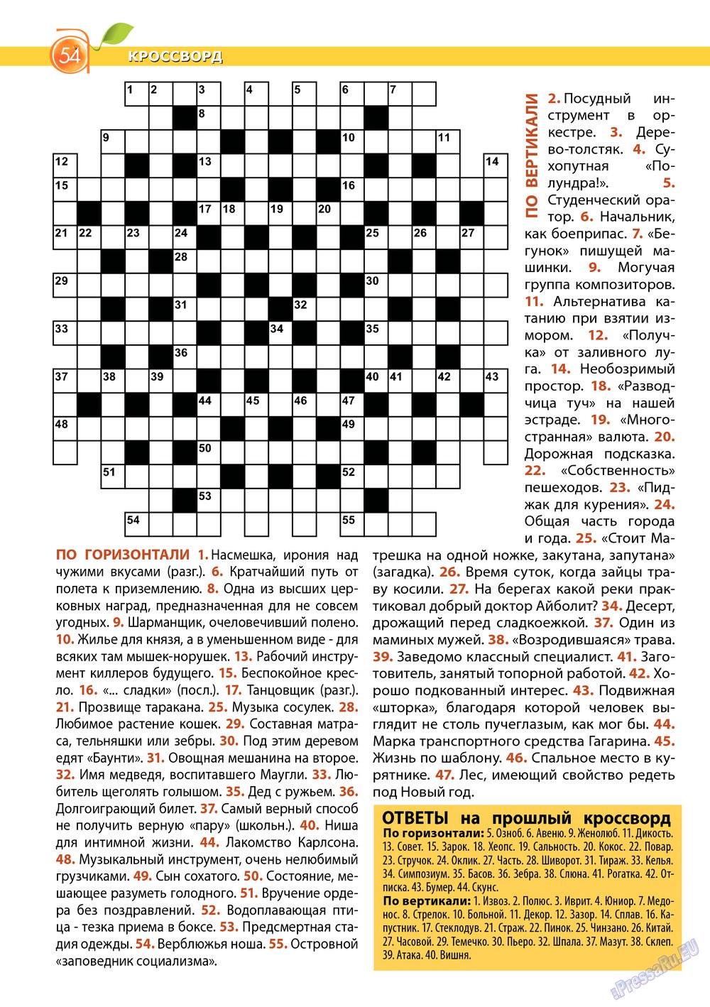 Апельсин (журнал). 2013 год, номер 47, стр. 52