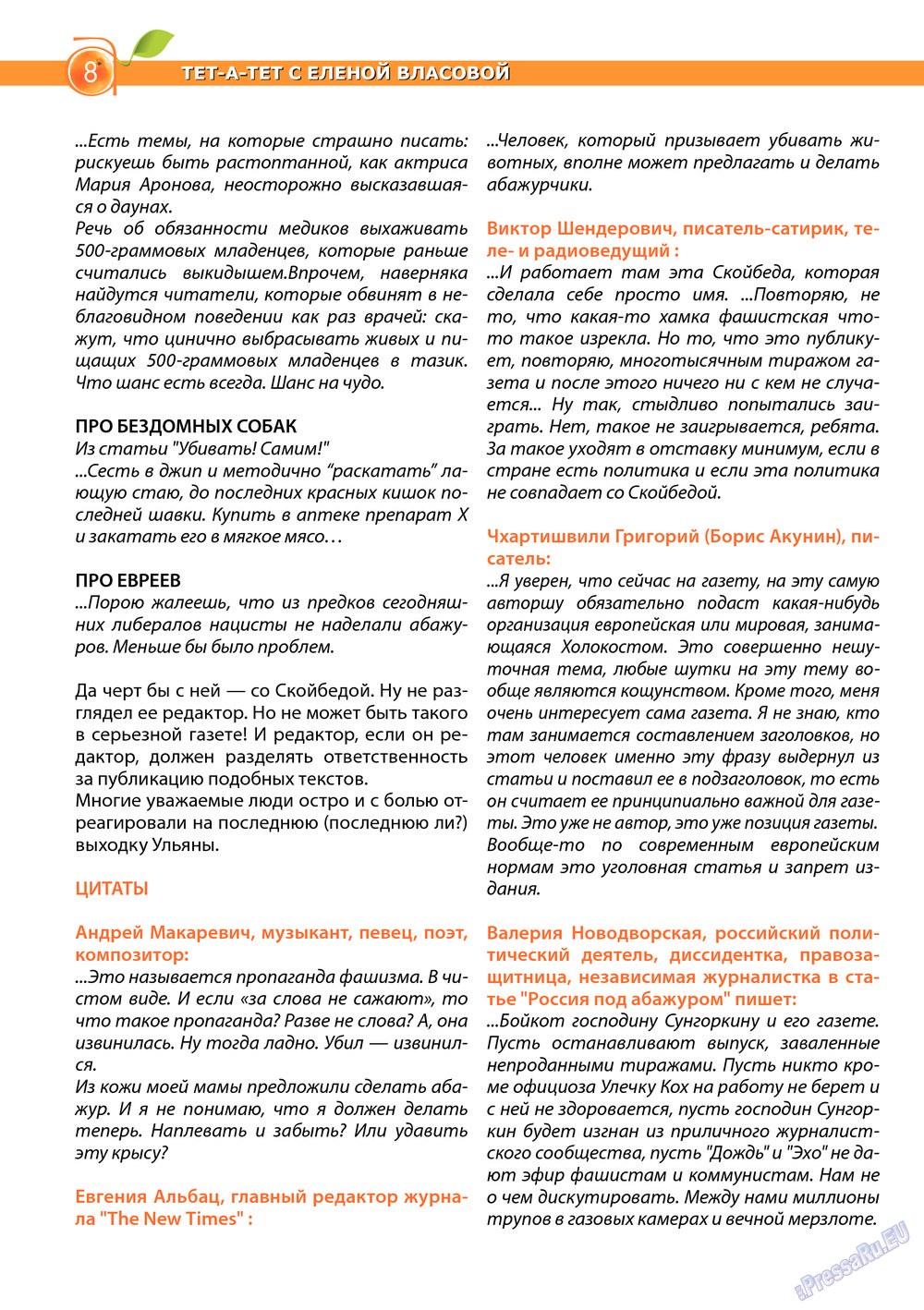 Апельсин (журнал). 2013 год, номер 47, стр. 6