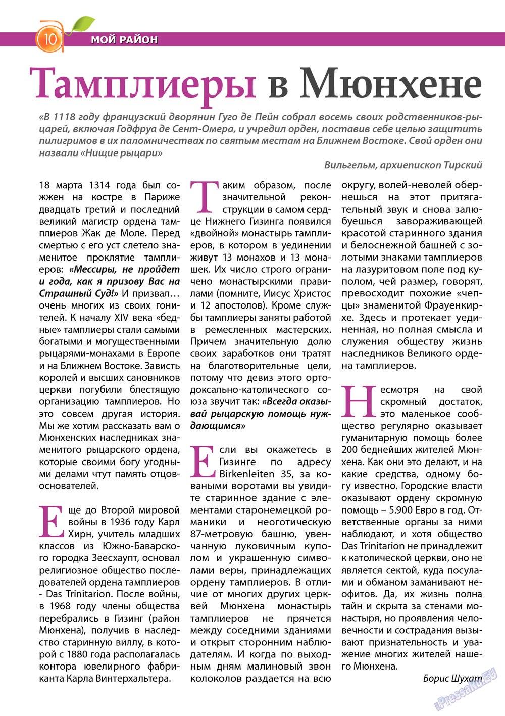 Апельсин (журнал). 2013 год, номер 47, стр. 8