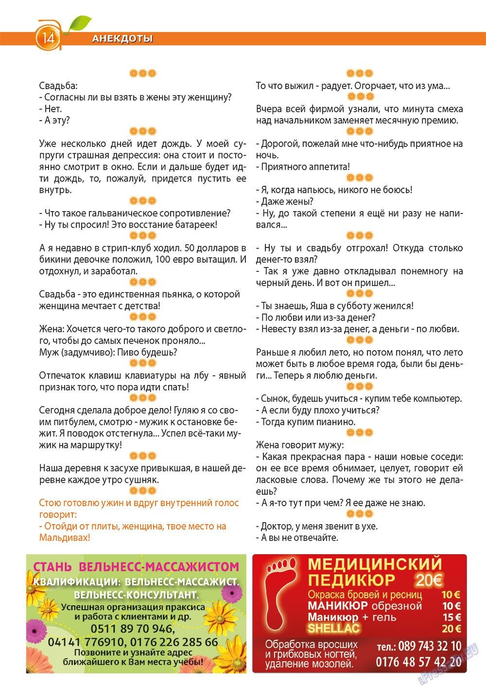 Апельсин (журнал). 2013 год, номер 48, стр. 12