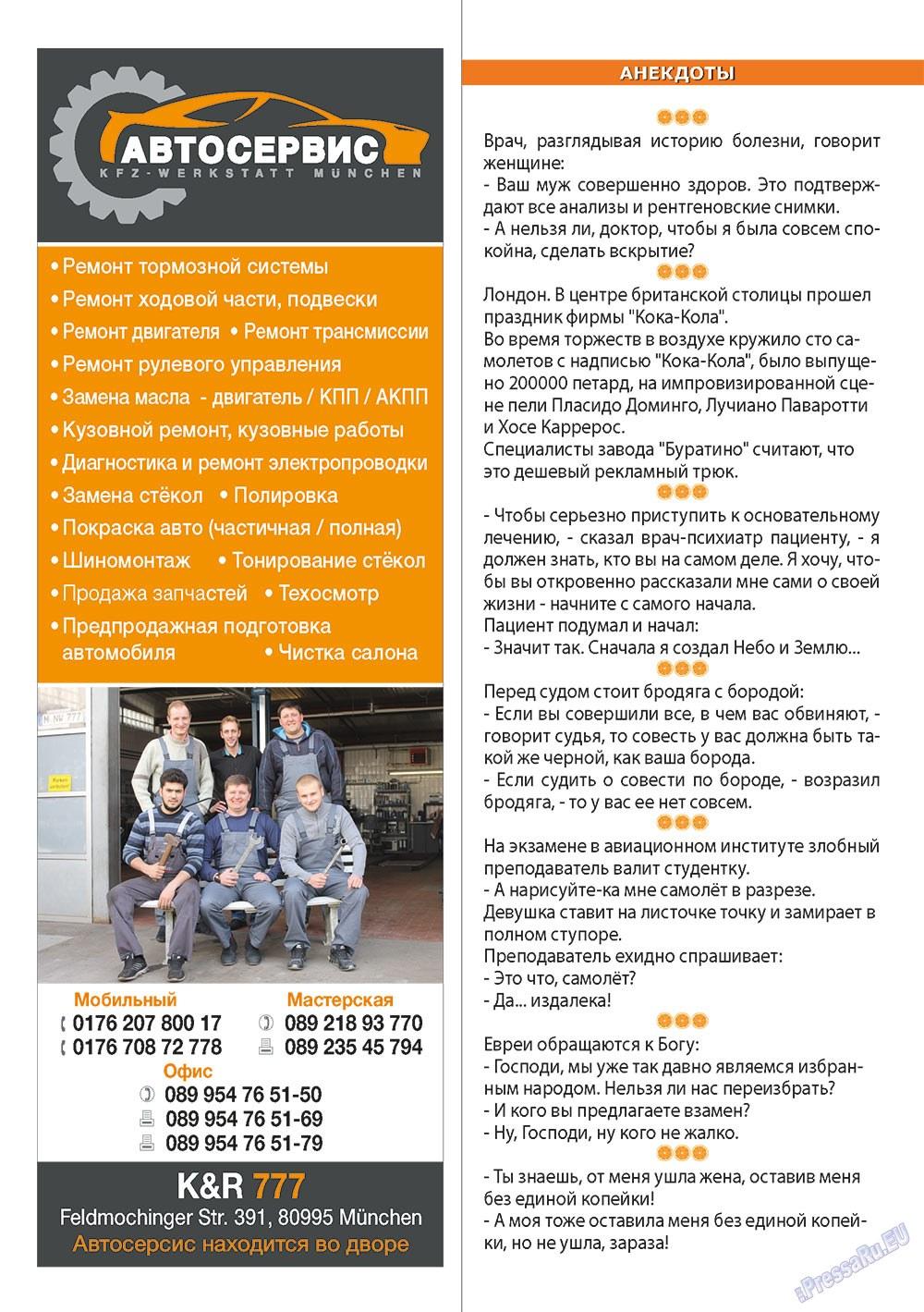 Апельсин (журнал). 2013 год, номер 48, стр. 14