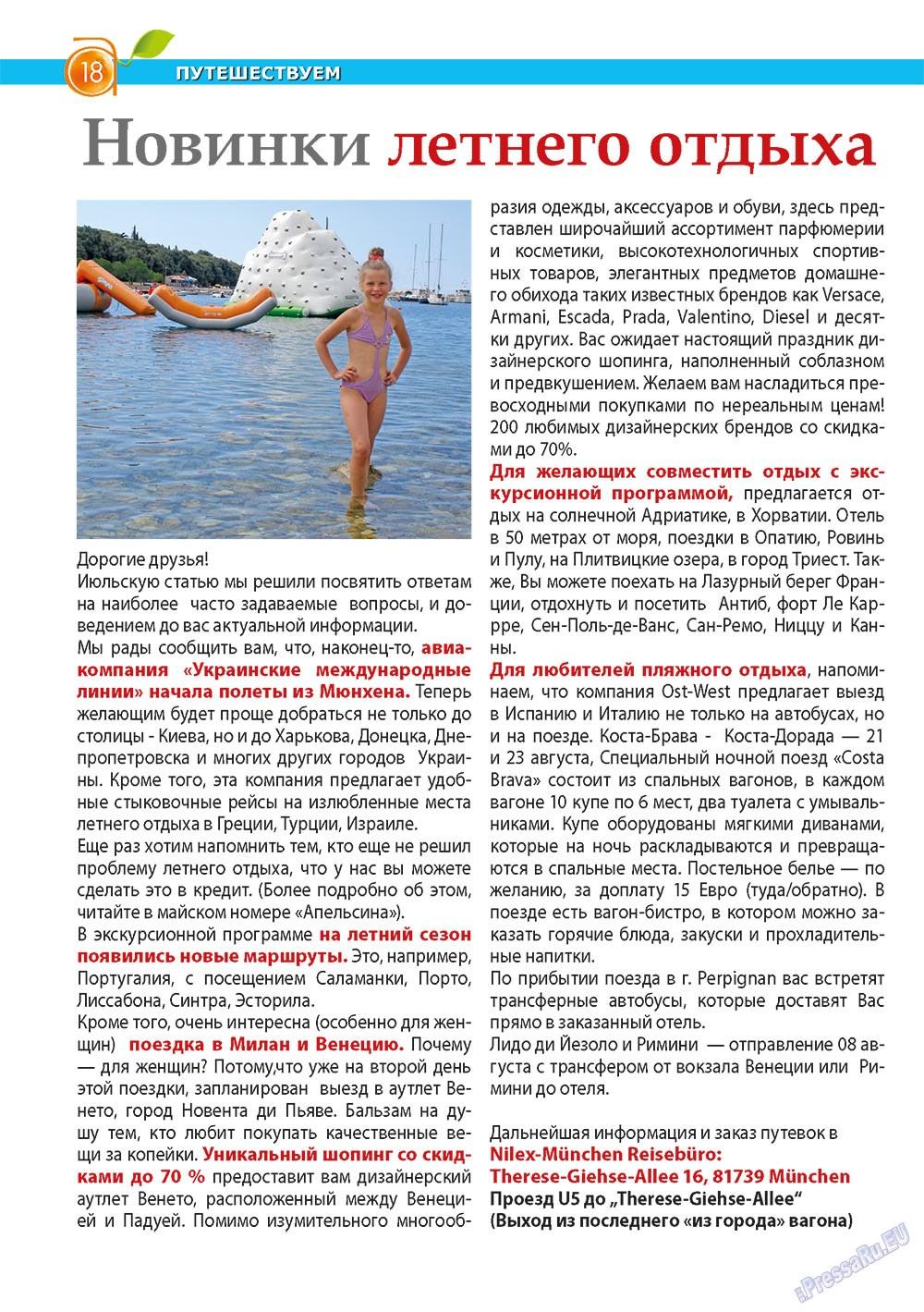 Апельсин (журнал). 2013 год, номер 48, стр. 16