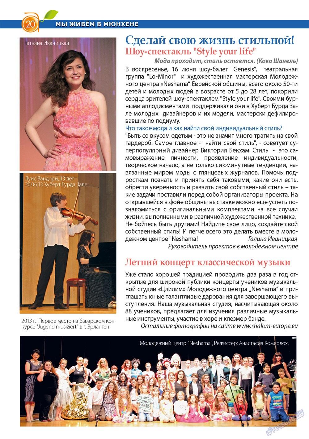 Апельсин (журнал). 2013 год, номер 48, стр. 18