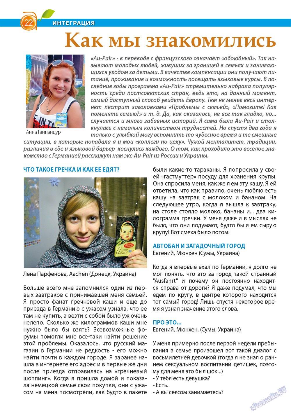 Апельсин (журнал). 2013 год, номер 48, стр. 20