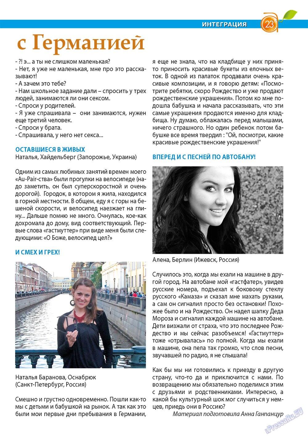Апельсин (журнал). 2013 год, номер 48, стр. 21