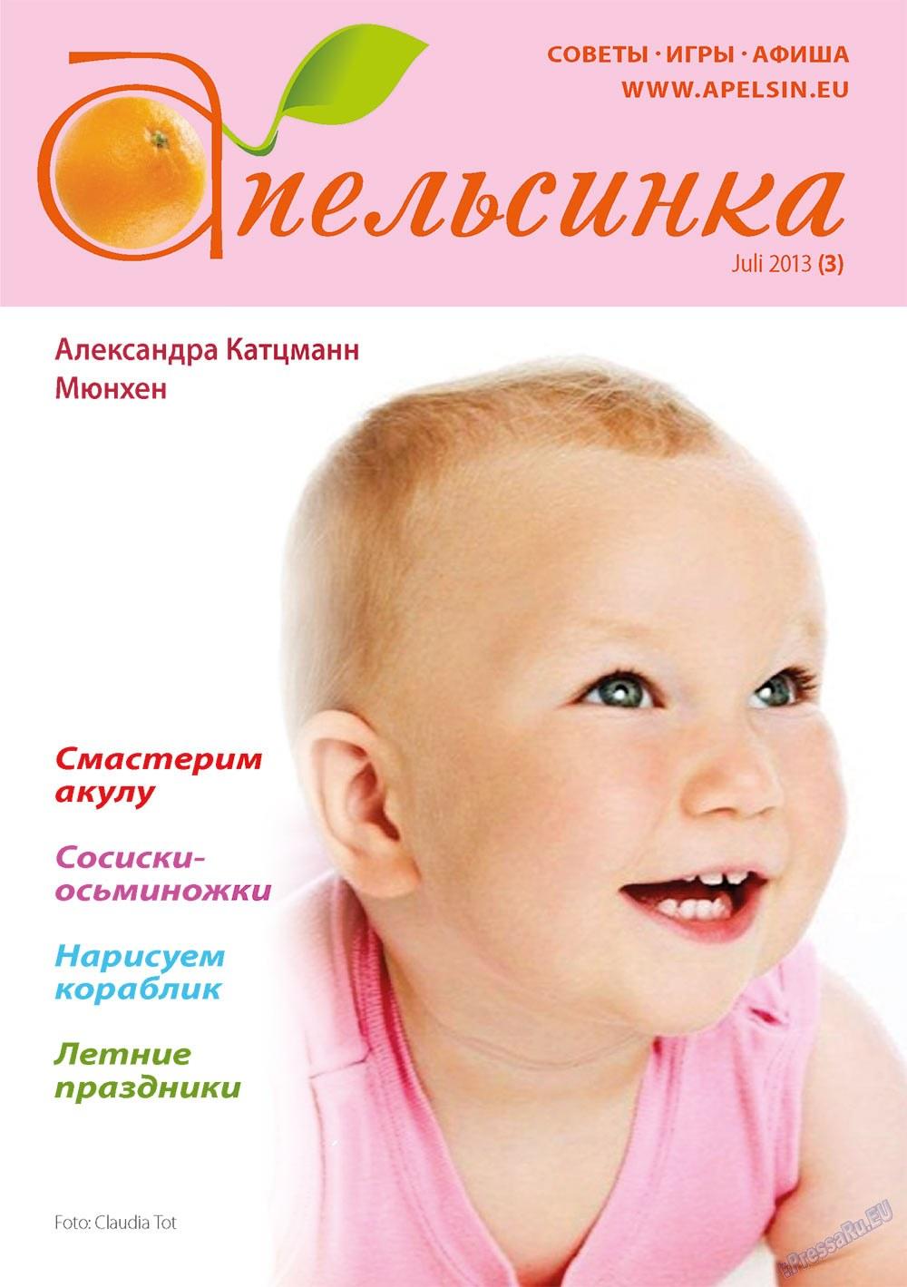 Апельсин (журнал). 2013 год, номер 48, стр. 23