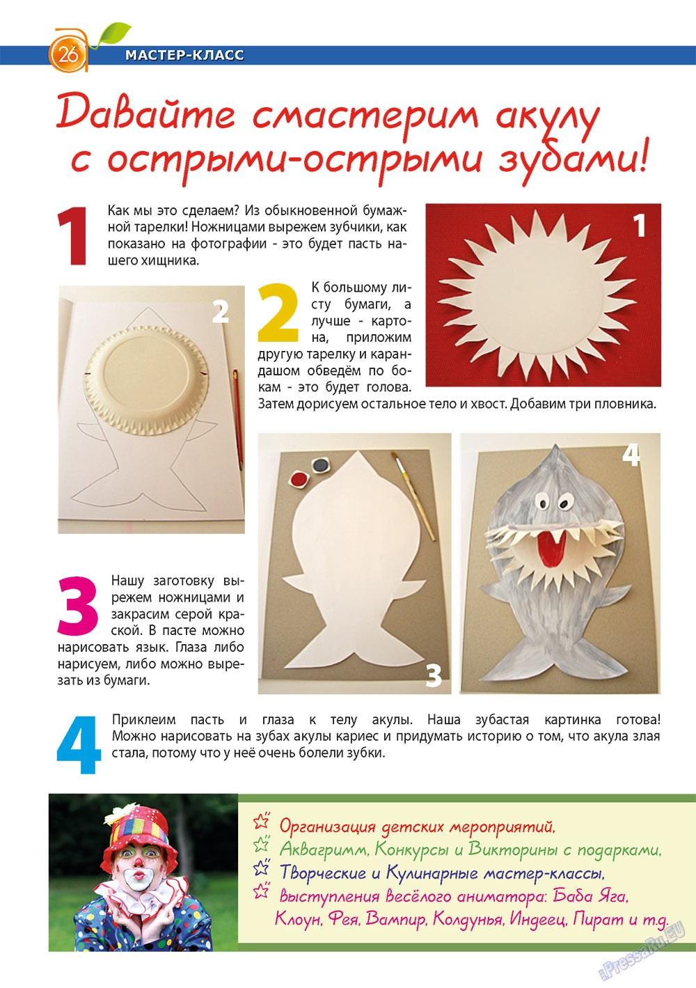 Апельсин (журнал). 2013 год, номер 48, стр. 24