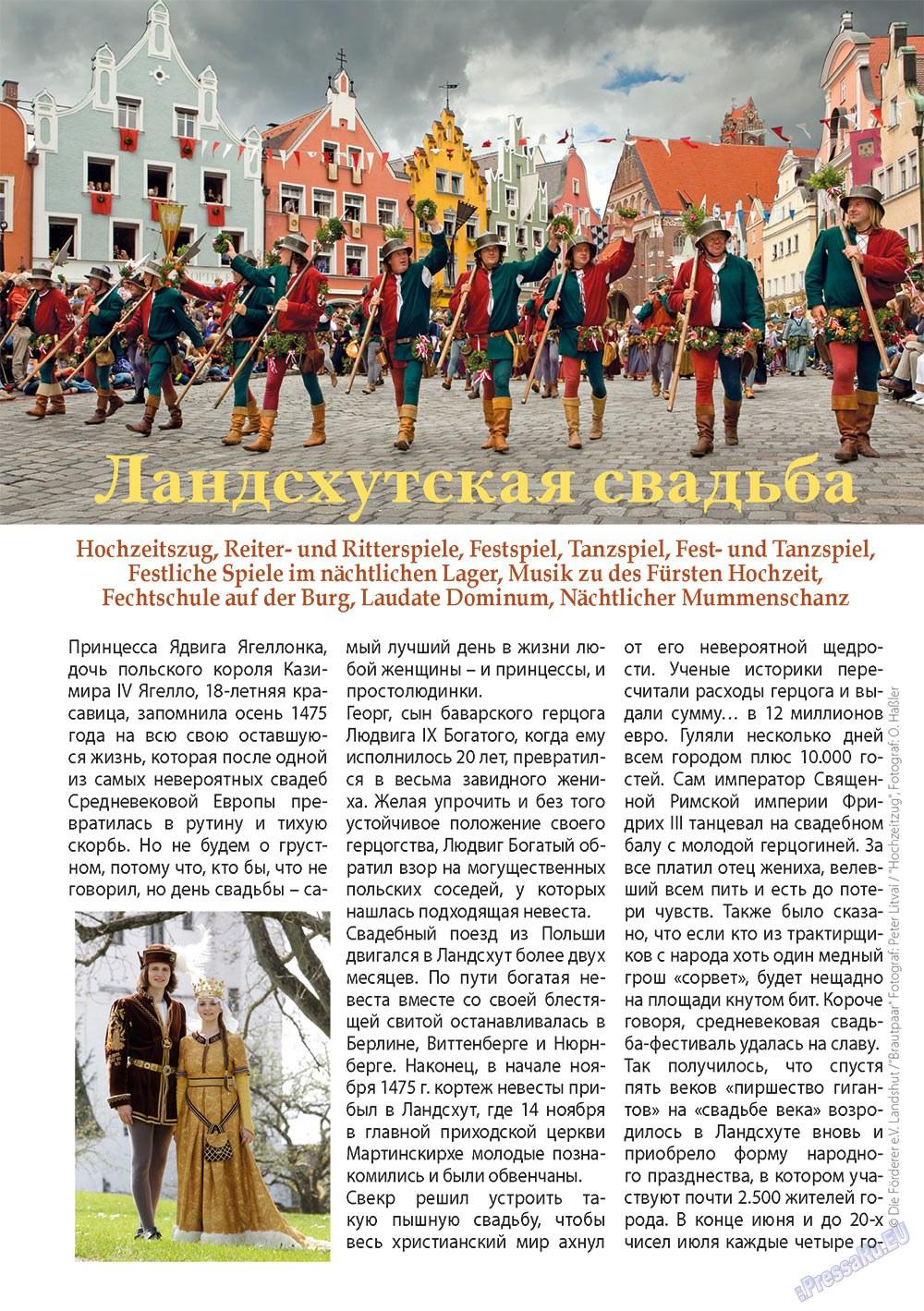 Апельсин (журнал). 2013 год, номер 48, стр. 28