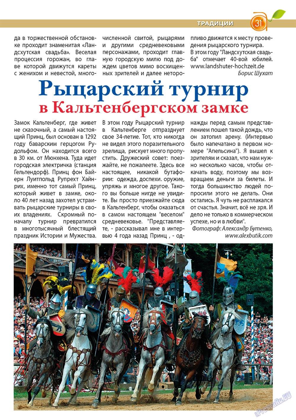 Апельсин (журнал). 2013 год, номер 48, стр. 29