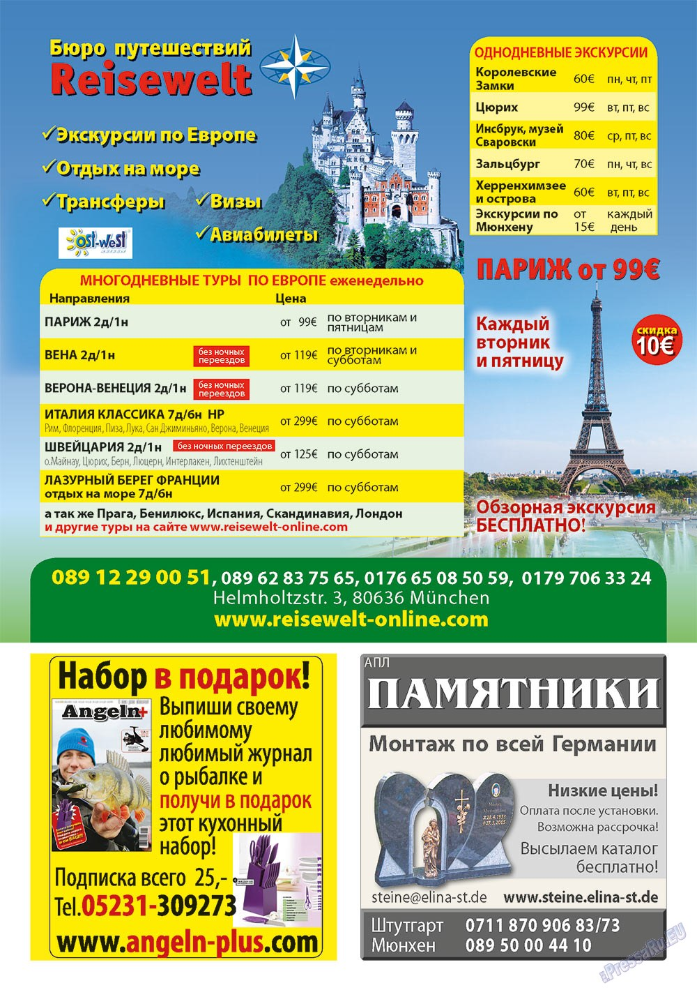 Апельсин (журнал). 2013 год, номер 48, стр. 31