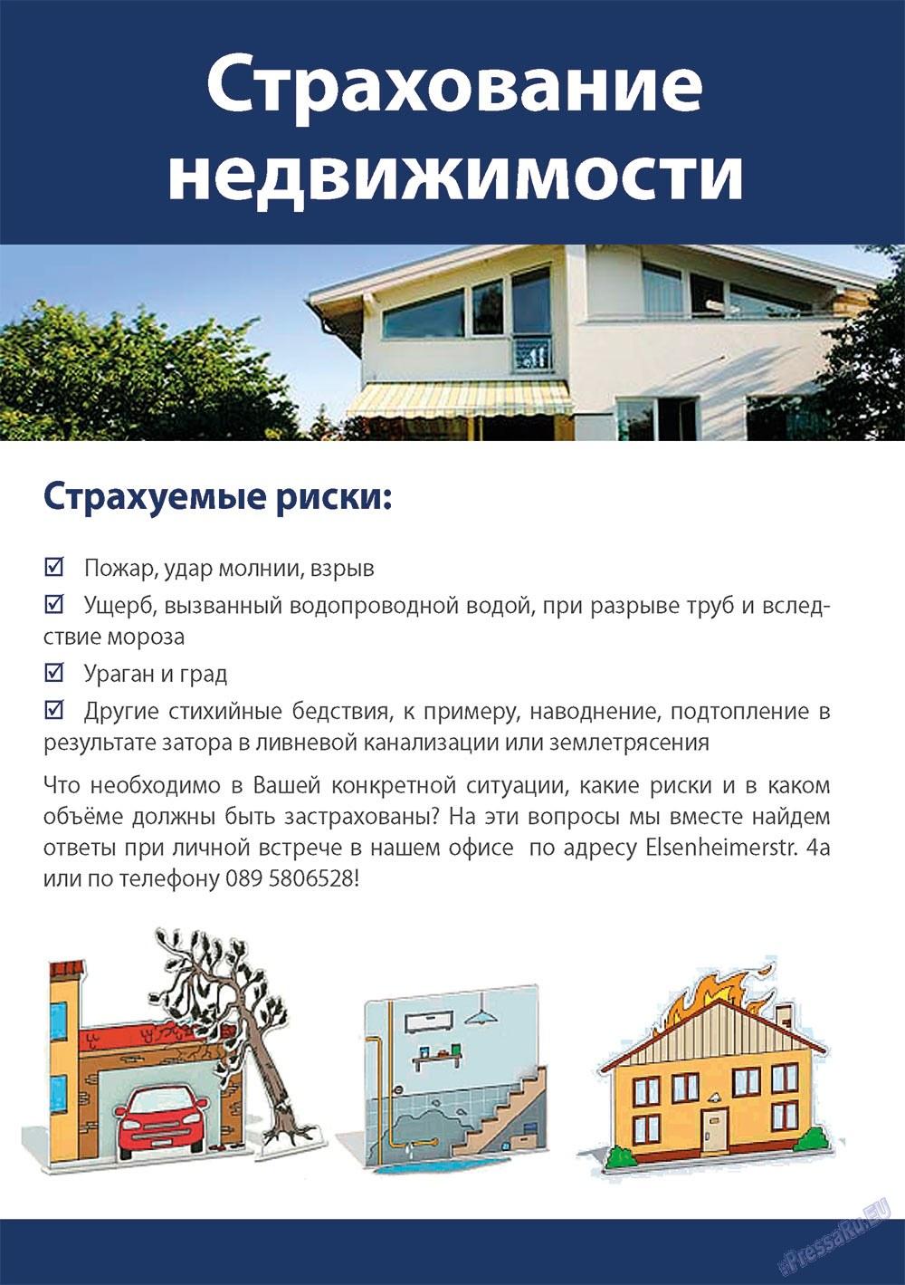 Апельсин (журнал). 2013 год, номер 48, стр. 33