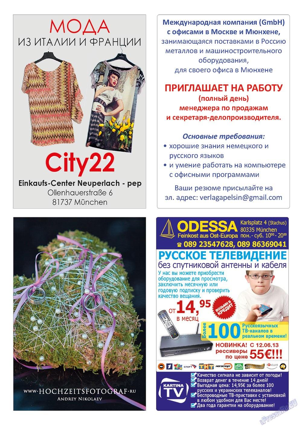Апельсин (журнал). 2013 год, номер 48, стр. 38