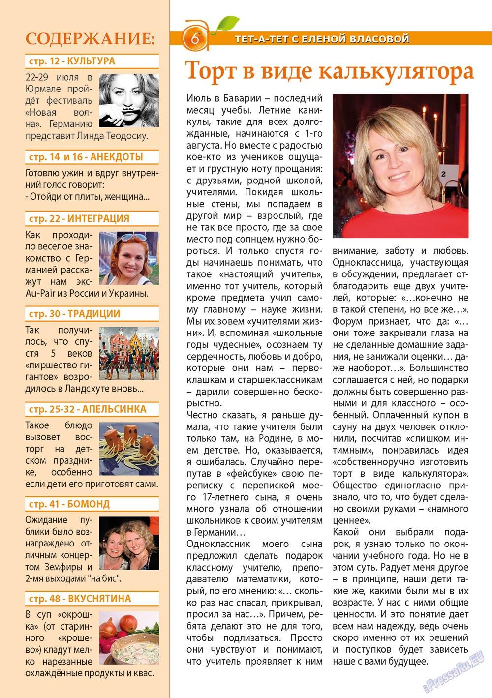 Апельсин (журнал). 2013 год, номер 48, стр. 4